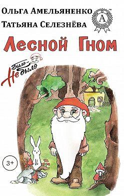 Ольга Амельяненко - Лесной гном
