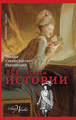 Эдвард Радзинский - Все загадки истории