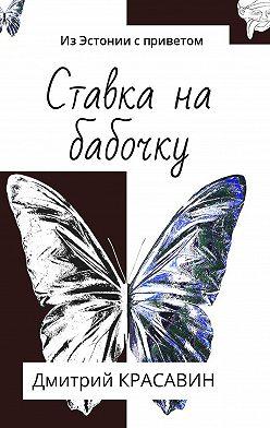 Дмитрий Красавин - Из Эстонии с приветом