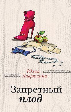 Юлия Лавряшина - Запретный плод