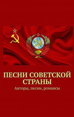 Тимур Воронков - Песни Советской страны. Авторы, песни, романсы