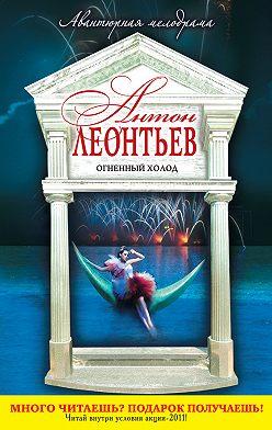 Антон Леонтьев - Огненный холод