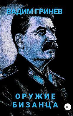 Вадим Гринёв - Оружие Бизанца
