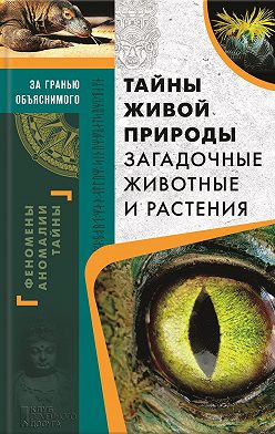 Неустановленный автор - Тайны живой природы. Загадочные животные и растения