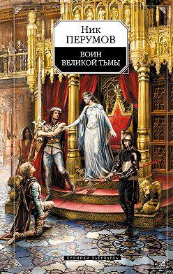 Ник Перумов - Воин Великой Тьмы (Книга Арьяты и Трогвара)