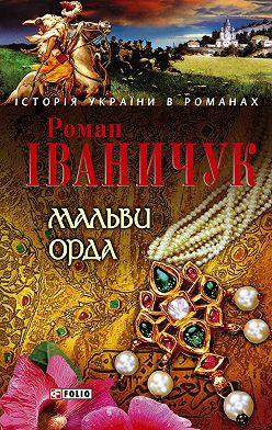 Роман Іваничук - Мальви. Орда (збірник)