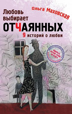 Ольга Маховская - Любовь выбирает отчаянных