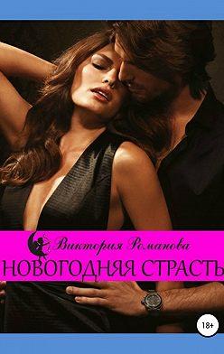 Виктория Романова - Новогодняя страсть