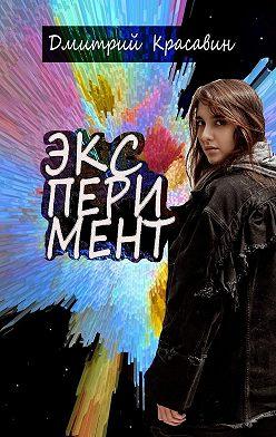 Дмитрий Красавин - Эксперимент