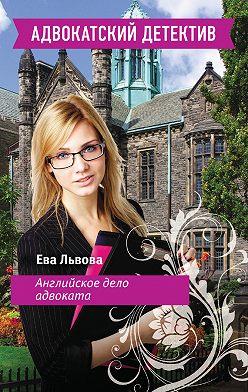 Ева Львова - Английское дело адвоката