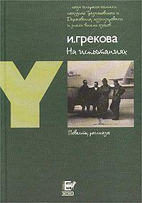 И. Грекова - На испытаниях