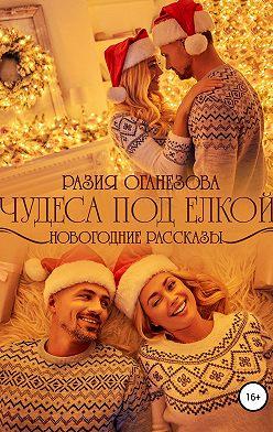 Разия Оганезова - Чудеса под елкой