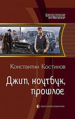 Константин Костинов - Джип, ноутбук, прошлое