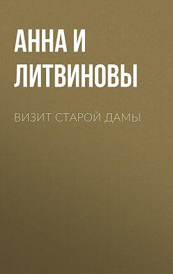 Анна и Сергей Литвиновы - Визит старой дамы