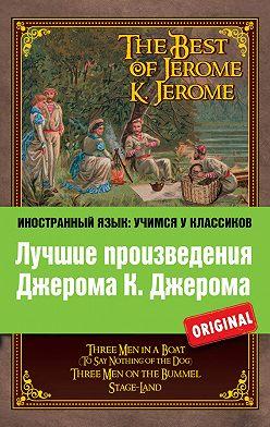 Джером Джером - Лучшие произведения Джерома К. Джерома / The Best of Jerome K. Jerome