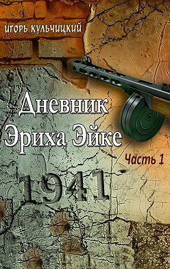 Игорь Кульчицкий - Дневник Эриха Эйке. Часть1.1941