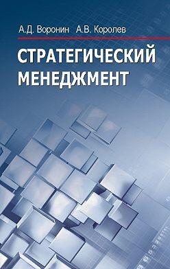 Андрей Королев - Стратегический менеджмент