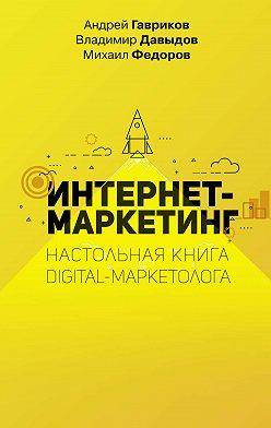 Владимир Давыдов - Интернет-маркетинг