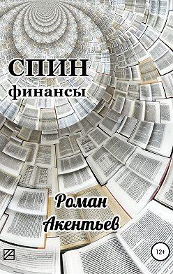 Роман Акентьев - СПИН-финансы