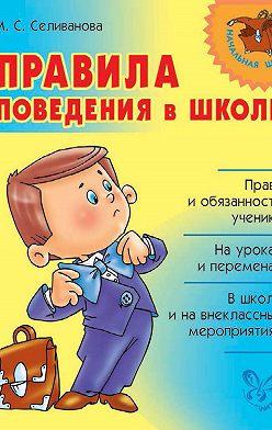 Марина Селиванова - Правила поведения в школе