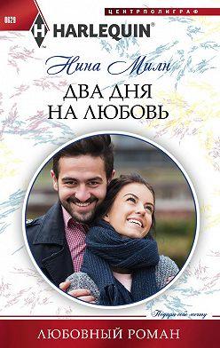 Нина Милн - Два дня на любовь