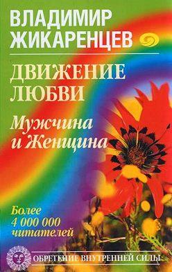 Владимир Жикаренцев - Движение любви. Мужчина и Женщина