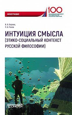 Владимир Варава - Интуиция смысла (этико-социальный контекст русской философии)