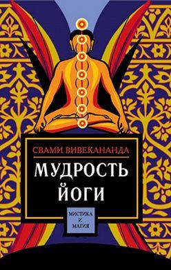 Свами Прем Вивекананда - Мудрость йоги