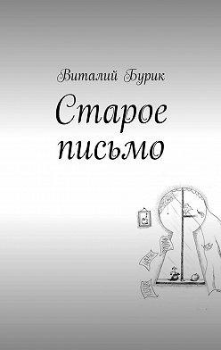 Виталий Бурик - Старое письмо