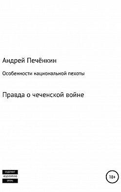 Андрей Печёнкин - Особенности национальной пехоты