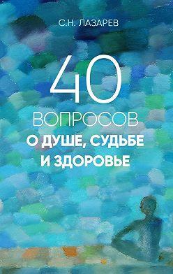 Сергей Лазарев - 40вопросов одуше, судьбе издоровье