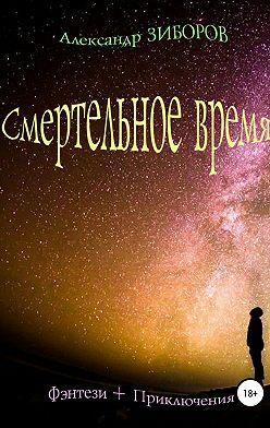 Александр Зиборов - Смертельное время