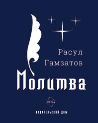 Расул Гамзатов - Молитва