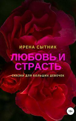 Ирена Сытник - Любовь и страсть