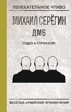 Михаил Серегин - Годен к строевой!