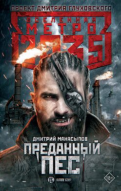 Дмитрий Манасыпов - Метро 2035: Преданный пес