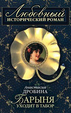 Анастасия Дробина - Барыня уходит в табор