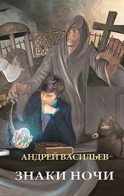 Андрей Васильев - Знаки ночи