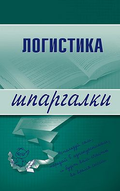 Неустановленный автор - Логистика