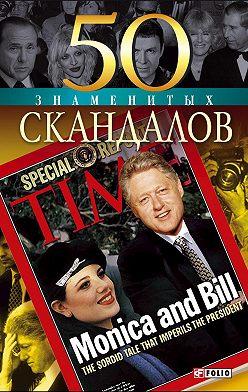 Валентина Скляренко - 50 знаменитых скандалов