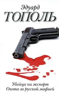 Эдуард Тополь - Убийца на экспорт. Охота за русской мафией