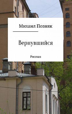 Михаил Позняк - Вернувшийся