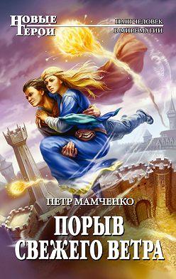 Петр Мамченко - Порыв свежего ветра