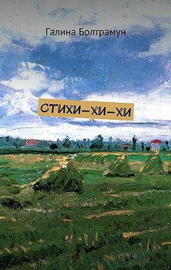 Галина Болтрамун - Стихи-хи-хи