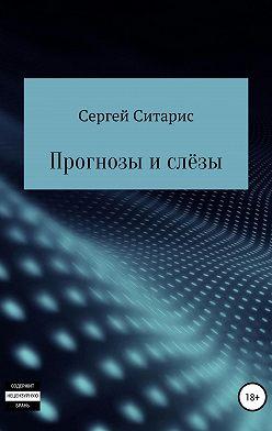Сергей Ситарис - Прогнозы и слёзы