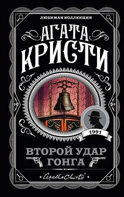 Агата Кристи - Второй удар гонга (сборник)