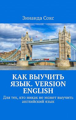 Зинаида Сокс - Как выучить язык. Version English. Для тех, кто никак неможет выучить английскийязык