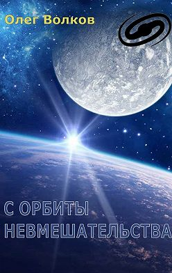 Олег Волков - Сорбиты невмешательства