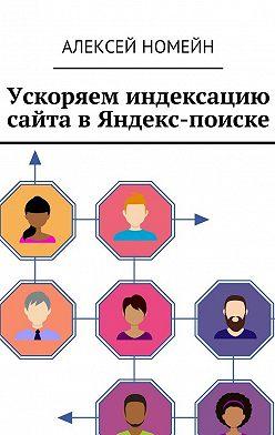 Алексей Номейн - Ускоряем индексацию сайта в Яндекс-поиске