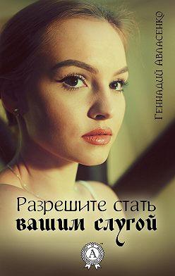 Геннадий Авласенко - Разрешите стать вашим слугой